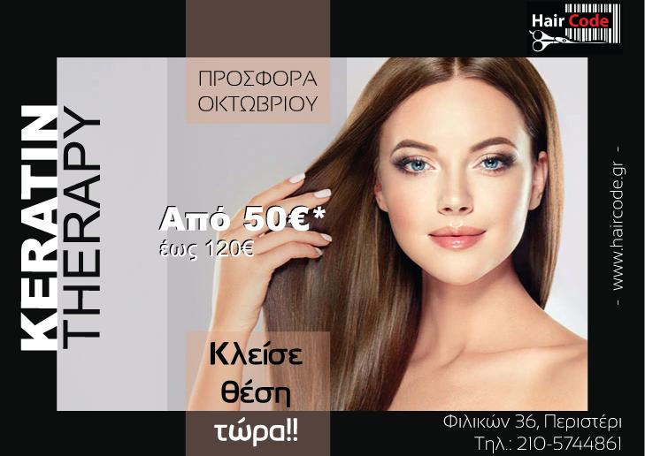 KERATIN THERAPY - Προσφορά από 50€ όλο τον Οκτώβριο f2b78fa5a90
