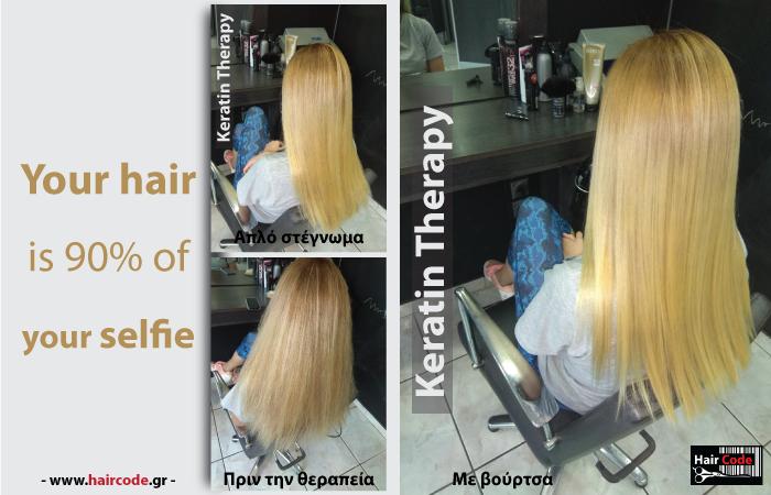 keratin therapy haircode iliaki kalliopi peristeri filikon 36